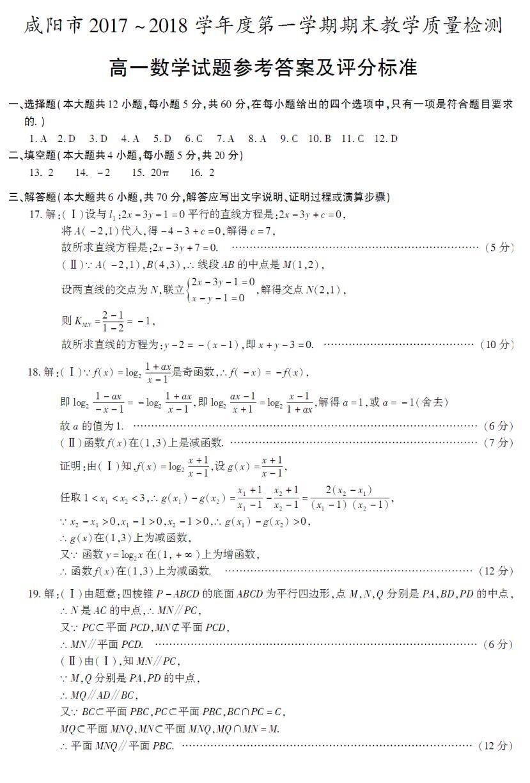 【2017至2018学年第一学期期末试卷】咸阳市2017-2018学年度第一学期高一期末质量检测数学试题答案