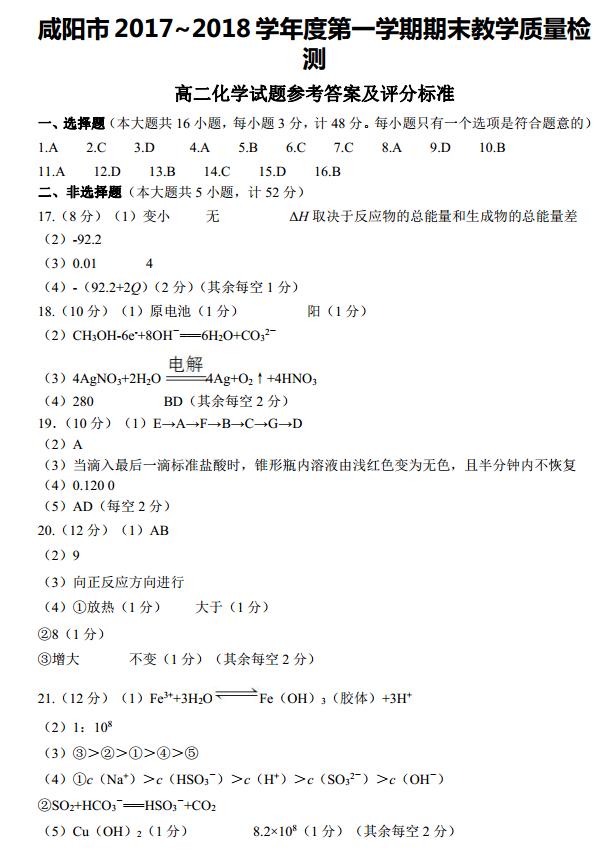 2017至2018学年第一学期期末试卷_咸阳市2017-2018学年度第一学期期末教学质量检测高二化学试题