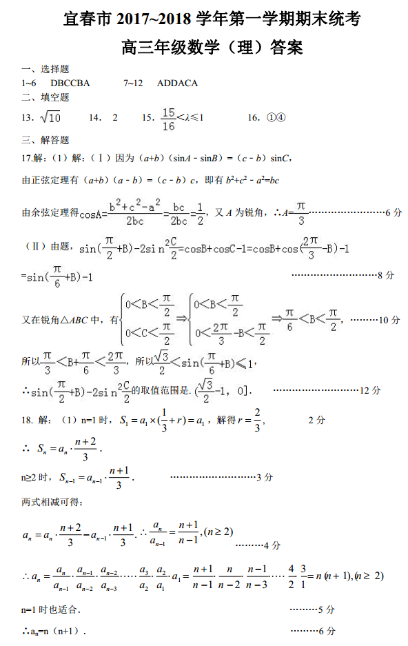 【2017至2018学年第一学期期末试卷】宜春2017-2018学年第一学期期末统考高三数学理科试题答案