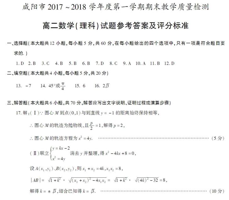 2017至2018学年第一学期期末试卷|咸阳2017-2018学年度第一学期期末质量检测高二数学理科试题