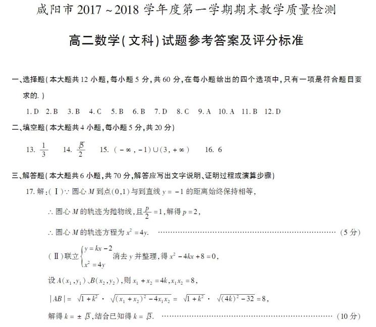 【2017至2018学年第一学期期末试卷】咸阳2017-2018学年度第一学期期末质量检测高二数学文科试题