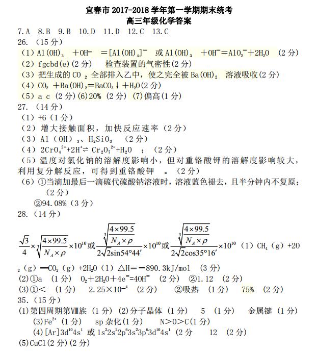 【2017至2018学年第一学期期末试卷】宜春市2017-2018学年第一学期期末考高三理综试题及答案