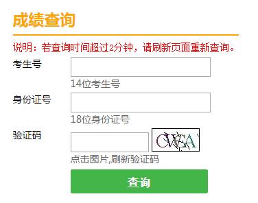 天津2018年高考成绩查询入口http;//www.zhaokao.net/