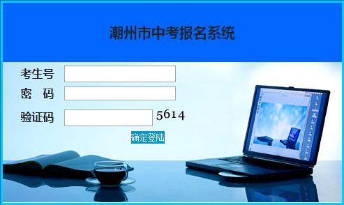 潮州市属于哪个省|潮州市初中生学业考试报名系统入口http://125.91.240.226/zk8/login.jsp