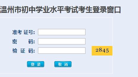 温州市初中学业水平考试考生登录窗口