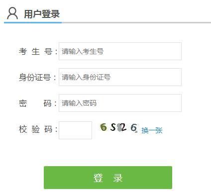 【http://gate.io】http://gkbm.ahzsks.cn/stu录取确认