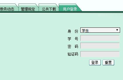 [贵州财经大学商务学院教务系统]贵州财经商务学院教务系统入口http://58.16.80.211:8084/jwweb/