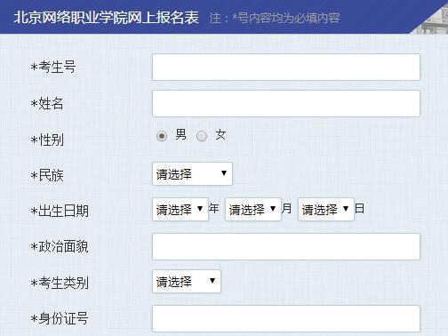 [广东食品药品职业学院自主招生]北京网络职业学院自主招生报名系统http;//bi-college.cn/ybm.aspx