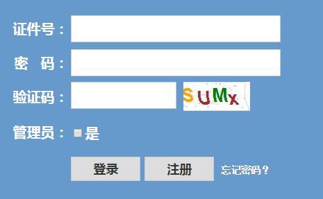 [http post 工具]http;//pgzy.zjzs.net:8012浙江省普通高校专升本综合信息管理系统入口