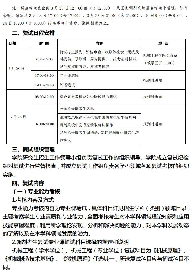 沈阳建筑大学机械工程学院2018年硕士研究生招生考试复试工作实施细则