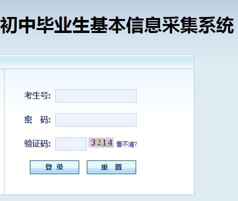 2020年广东省考时间_2020年广东省初中毕业生基本信息采集系统http;//www.ecogd.edu.cn/zkpt_ks/