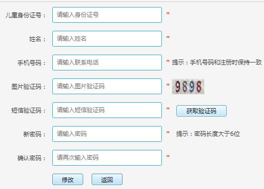 [http与https的作用与区别]http://ybm.xnedu.cn/西宁市小学适龄儿童入学预报名信息采集系统--学生登录