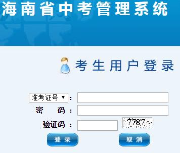 中考中招管理系统|海南省中考管理系统入口http;//www.zz.hainan.gov.cn/