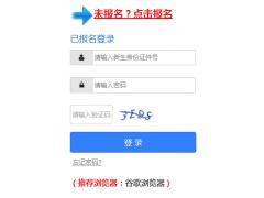 http;//ytjjk.sz.edu.cn/visitytgbcyjz盐田区秋季初一招生报名系统