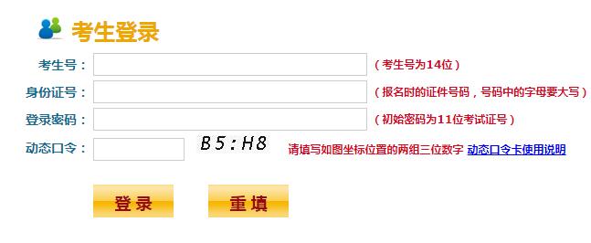 [杜卡迪自游]dkdzzy.jseea.cn江苏省普通高校对口单招网上志愿填报入口