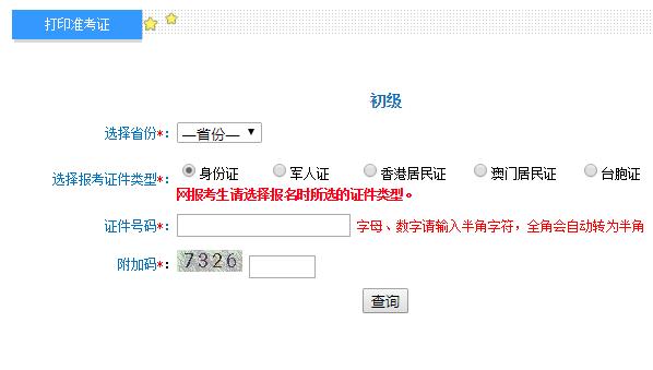 [http://kzp.mof.gov.cn/]http://kjbm.mof.gov.cn/官网全国会计考试网上报名