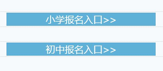 [长春市群众艺术馆招生]长春市初中招生网上报名http:122.139.2.244:81/zxbm/XueSheng/LDXSZC.aspx