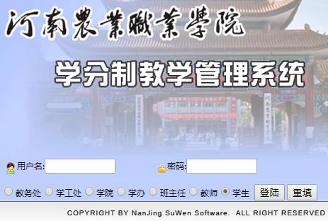 河南农业职业学院官网|河南农业职业学院数字化管理系统http;//jiaowu.hnca.edu.cn