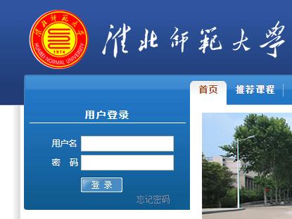 长春师范大学教务系统|淮北师范大学教务系统登录http://210.45.128.98/meol/homepage/common/index.