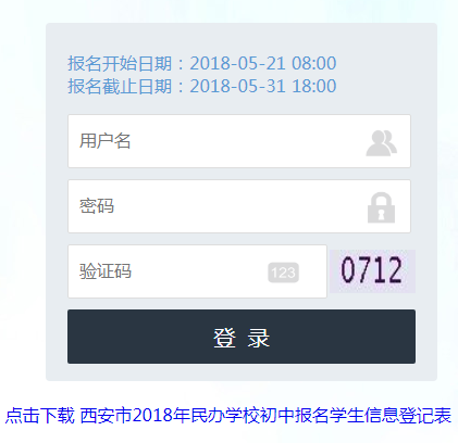 httpmessagenotreadableexception|http;//mbcz.xaywjy.com西安市民办学校初中招生系统入口