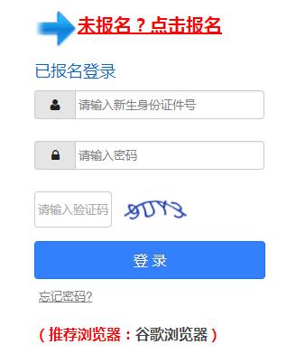 广州公办高中学费|广州公办小学网上报名系统登陆https;//zs.gzeducms.cn
