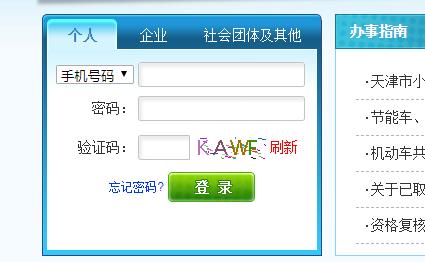天津市小客车调控管理信息系统网|天津市小客车调控管理信息系统xkctk.jtys.tj.gov.cn