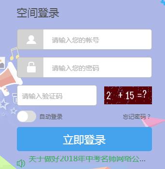 东阳市义务教育段报名_东阳市2018年义务教育段阳光招生http;//yun.dyedu.net