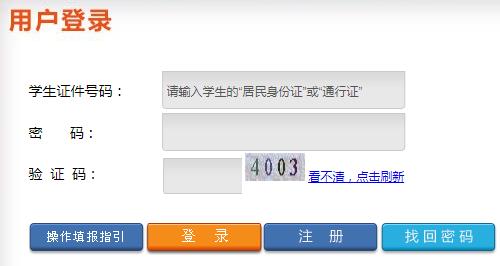 httpmessagenotreadableexception|http;//minban.sz.edu.cn/cics/login.jsp深圳市民办中小学学位补贴申报系统