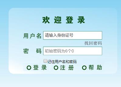 广西专业技术人员继续教育信息管理平台|广西专业技术人员继续教育信息管理平台http;//www.gxce.net/index.aspx