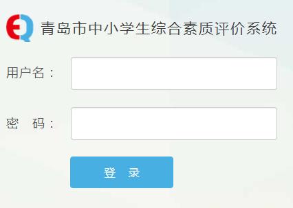 [http error 500]http:eduevlt.wininstudy.com青岛市中小学生综合素质评价系统入口