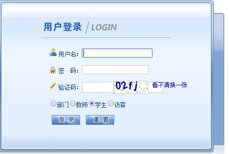 中国地质大学长城学院教务系统