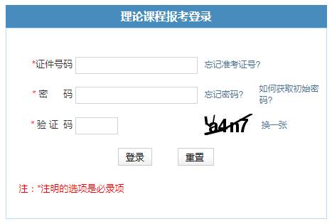 【http://zhsz.bjedu.cn】http://zk.hebeea.edu.cn河北省自学考试报名系统