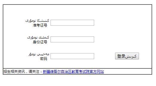 新疆招生网入口_www.xjzk.gov.cn新疆高考志愿填报系统入口 - 学参网