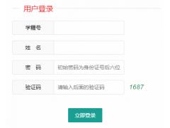 淄博市中考一站式信息服务平台http;//zkzs.zbedu.net/