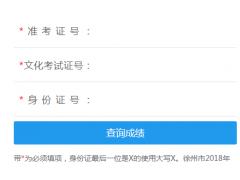 http;//www.xzszb.net:8002徐州市初中学业水平考试成绩查询