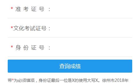 [2019陕西省学业水平考试成绩查询]徐州市初中学业水平考试成绩查询系统http;//www.xzszb.net:8002