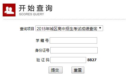 http www.baidu.com_http://www.cjcx.jinedu.cn/济宁市直属高中招生考试成绩查询
