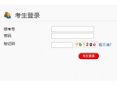 齐齐哈尔市中考填报志愿系统http;//59.175.148.77:8003