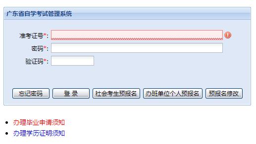 广东省自学考试管理系统报考_广东省自学考试管理系统http://www.stegd.edu.cn/selfec/login/login.jsp