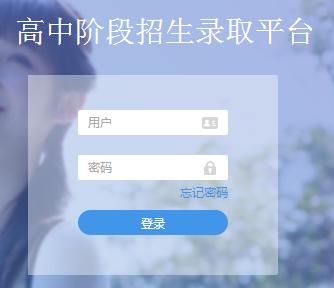 【http www.baidu.com】http://www.tlszz.com/hsap-examinee-tl/login通辽市高中阶段学校招生录取平台