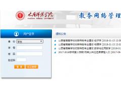 太原师范学院教务网络管理系统http://jwc.tynu.edu.cn/