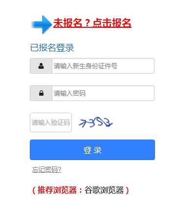 httplib|http;//lgjjk.sz.edu.cn/visitlgmbcyjz龙岗民办小一招生系统