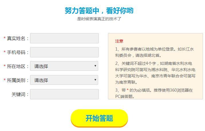 【httpwww.loldytt.com】http;//www.lovingwater.cn/wx/rank全国防汛抗旱知识大赛入口