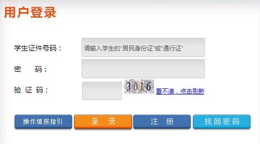 [httpmessagenotreadableexception]http:minban.sz.edu.cn/cics/login.jsp深圳市民办中小学学位补贴申报系统