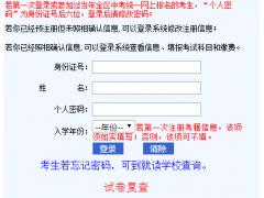 内蒙古普通高中学业水平考试考籍管理系统www1.nm.zsks.cn/xjzcweb/prelogin_kjzc.