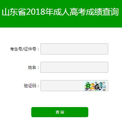 http查询|http://cx.sdzk.cn/CRGK/山东省2018年成人高考成绩查询