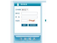 云南省普通高校专升本网上报名系统入口http://222.221.6.160/ynzsb/