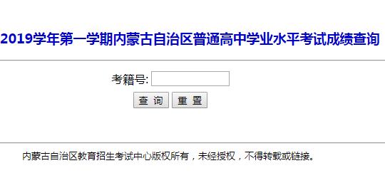 【2019陕西省学业水平考试成绩查询】内蒙古学业水平考试成绩查询www1.nm.zsks.cn/xjzcweb/prelogin_kjzc.jsp