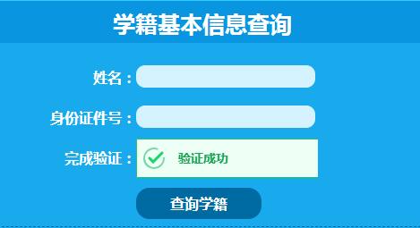 湖南省高中毕业证查询 湖南省高中毕业证书查询http://xjcx.hnedu.cn/