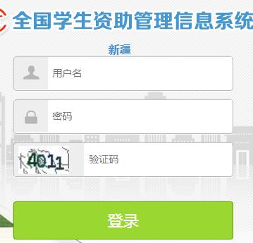 http://kzp.mof.gov.cn/|http://124.117.230.246:8081/新疆全国学生资助管理信息系统